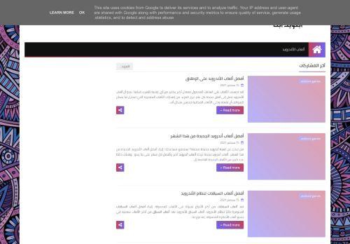لقطة شاشة لموقع أبتويد ابك بتاريخ 16/09/2021 بواسطة دليل مواقع تبادل بالمجان