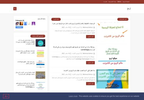 لقطة شاشة لموقع ربح المال بتاريخ 16/09/2021 بواسطة دليل مواقع تبادل بالمجان