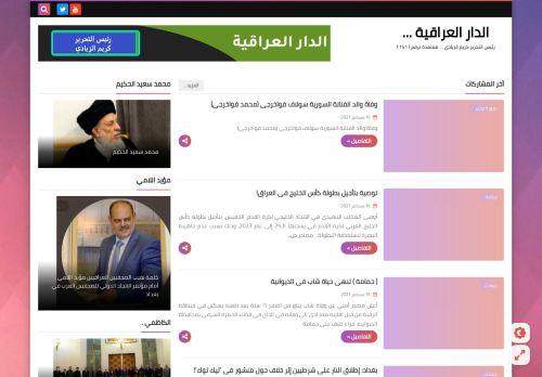 لقطة شاشة لموقع الدار العراقية بتاريخ 16/09/2021 بواسطة دليل مواقع تبادل بالمجان