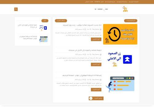 لقطة شاشة لموقع بتاع بلوجر بتاريخ 17/09/2021 بواسطة دليل مواقع تبادل بالمجان