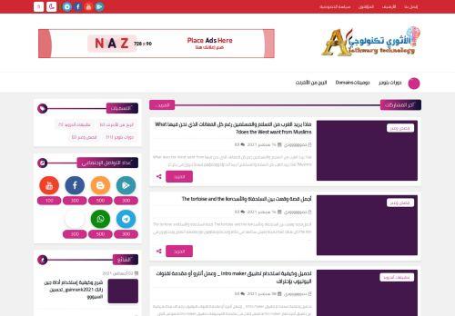 لقطة شاشة لموقع الأثوري تكنولوجي بتاريخ 17/09/2021 بواسطة دليل مواقع تبادل بالمجان