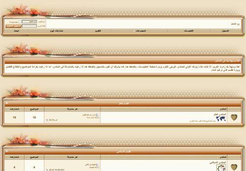 لقطة شاشة لموقع الشامل بتاريخ 17/09/2021 بواسطة دليل مواقع تبادل بالمجان