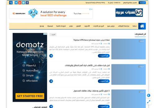 لقطة شاشة لموقع تقنيات عربية بتاريخ 18/09/2021 بواسطة دليل مواقع تبادل بالمجان
