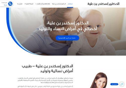 لقطة شاشة لموقع عيادة الدكتور إسكندر بن علية، أخصائي في طب النساء والتوليد بتاريخ 17/09/2021 بواسطة دليل مواقع تبادل بالمجان
