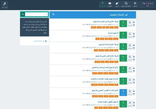 لقطة شاشة لموقع سؤال وجواب دوت بتاريخ 17/09/2021 بواسطة دليل مواقع تبادل بالمجان