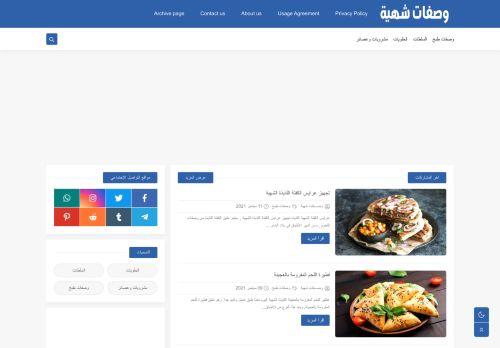 لقطة شاشة لموقع وصفات شهية : للأكلات العالمية الشهيرة بتاريخ 18/09/2021 بواسطة دليل مواقع تبادل بالمجان