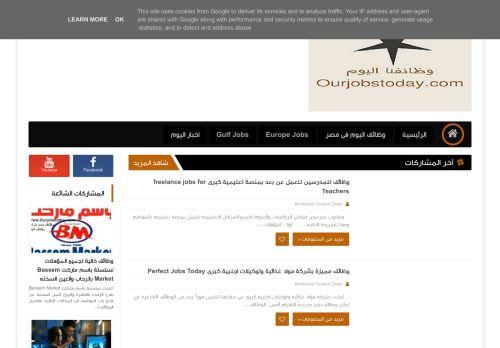 لقطة شاشة لموقع وظائفنا اليوم بتاريخ 18/09/2021 بواسطة دليل مواقع تبادل بالمجان