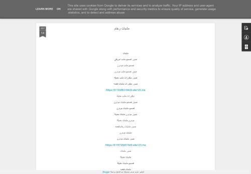 لقطة شاشة لموقع مشبات رخام بتاريخ 18/09/2021 بواسطة دليل مواقع تبادل بالمجان