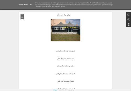 لقطة شاشة لموقع خيام ملكية بتاريخ 18/09/2021 بواسطة دليل مواقع تبادل بالمجان