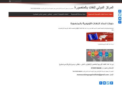 لقطة شاشة لموقع اكاديمية المنصورة للتدريب بتاريخ 18/09/2021 بواسطة دليل مواقع تبادل بالمجان