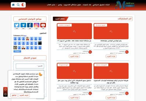 لقطة شاشة لموقع شروحات محمد الشاوش Explanations of Mohammed Shawish بتاريخ 18/09/2021 بواسطة دليل مواقع تبادل بالمجان