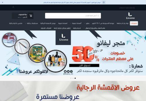 لقطة شاشة لموقع متجر ليفانو بتاريخ 06/10/2021 بواسطة دليل مواقع تبادل بالمجان