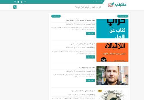 لقطة شاشة لموقع مكتبتي pdf بتاريخ 06/10/2021 بواسطة دليل مواقع تبادل بالمجان