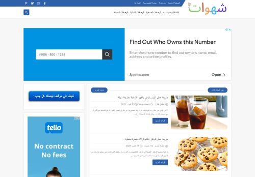 لقطة شاشة لموقع شهوات بتاريخ 06/10/2021 بواسطة دليل مواقع تبادل بالمجان