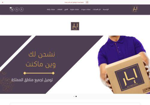 لقطة شاشة لموقع متجر عبايات ايار بتاريخ 06/10/2021 بواسطة دليل مواقع تبادل بالمجان