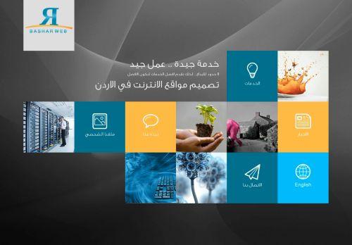 لقطة شاشة لموقع بشار ويب بتاريخ 06/10/2021 بواسطة دليل مواقع تبادل بالمجان