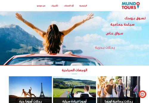 لقطة شاشة لموقع رحلات سياحية بتاريخ 06/10/2021 بواسطة دليل مواقع تبادل بالمجان
