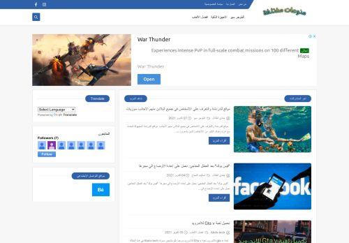 لقطة شاشة لموقع منوعات مختلفة بتاريخ 08/10/2021 بواسطة دليل مواقع تبادل بالمجان