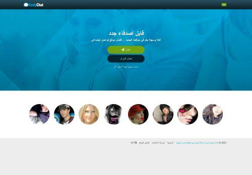 لقطة شاشة لموقع شات مصراوى بتاريخ 06/10/2021 بواسطة دليل مواقع تبادل بالمجان