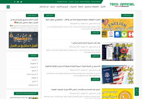 لقطة شاشة لموقع التقنية بشكل رسمي بتاريخ 06/10/2021 بواسطة دليل مواقع تبادل بالمجان