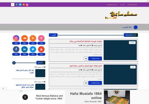لقطة شاشة لموقع معلوماتي .اكبر موقع يمني بتاريخ 08/10/2021 بواسطة دليل مواقع تبادل بالمجان