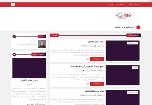 لقطة شاشة لموقع صحتك بالدنيا بتاريخ 08/10/2021 بواسطة دليل مواقع تبادل بالمجان