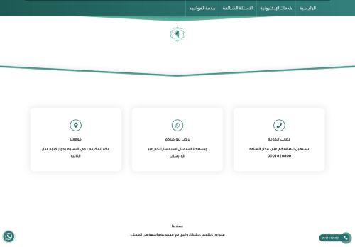 لقطة شاشة لموقع الموثقة ام كلثوم عمر حمدان بتاريخ 10/10/2021 بواسطة دليل مواقع تبادل بالمجان