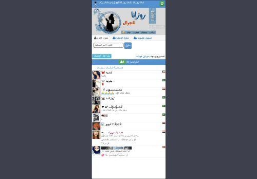 لقطة شاشة لموقع شات روزانا للجوال بتاريخ 09/10/2021 بواسطة دليل مواقع تبادل بالمجان