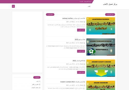 لقطة شاشة لموقع مركز تحميل الالعاب بتاريخ 10/10/2021 بواسطة دليل مواقع تبادل بالمجان