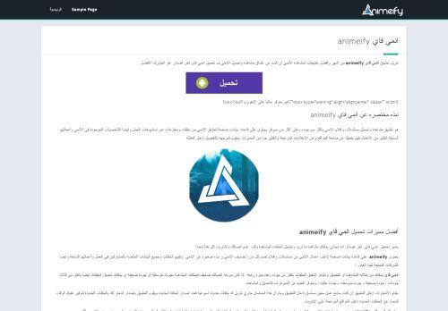 لقطة شاشة لموقع انمى فاى بتاريخ 10/10/2021 بواسطة دليل مواقع تبادل بالمجان