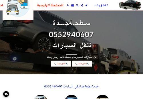 لقطة شاشة لموقع سطحةجدة لنقل السيارات بتاريخ 10/10/2021 بواسطة دليل مواقع تبادل بالمجان