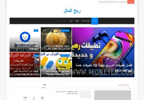لقطة شاشة لموقع ربح المال بتاريخ 10/10/2021 بواسطة دليل مواقع تبادل بالمجان
