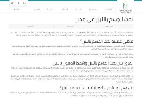 لقطة شاشة لموقع نحت الجسم بالليزر في مصر بتاريخ 10/10/2021 بواسطة دليل مواقع تبادل بالمجان