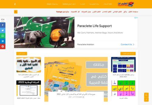 لقطة شاشة لموقع تعليم نت Taalim Net بتاريخ 11/10/2021 بواسطة دليل مواقع تبادل بالمجان