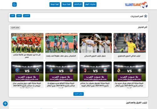 لقطة شاشة لموقع يلا شوت العرب بتاريخ 11/10/2021 بواسطة دليل مواقع تبادل بالمجان