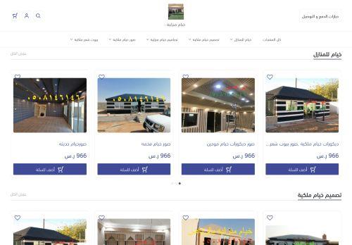لقطة شاشة لموقع صور خيام منزليه بتاريخ 11/10/2021 بواسطة دليل مواقع تبادل بالمجان