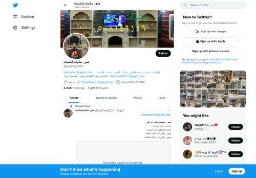 لقطة شاشة لموقع مشبات بتاريخ 11/10/2021 بواسطة دليل مواقع تبادل بالمجان
