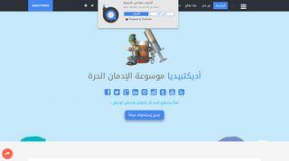 لقطة شاشة لموقع أديكتبيديا بتاريخ 21/09/2019 بواسطة دليل مواقع تبادل بالمجان