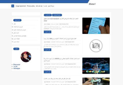 لقطة شاشة لموقع 4forex1 بتاريخ 13/10/2021 بواسطة دليل مواقع تبادل بالمجان