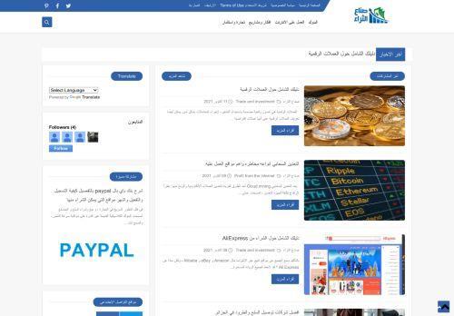 لقطة شاشة لموقع https://fortunemaker2021.blogspot.com بتاريخ 13/10/2021 بواسطة دليل مواقع تبادل بالمجان