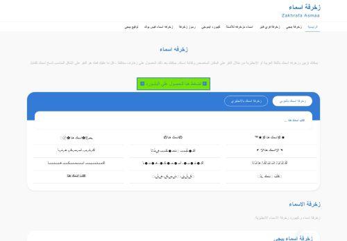 لقطة شاشة لموقع زخرفة اسماء بتاريخ 13/10/2021 بواسطة دليل مواقع تبادل بالمجان