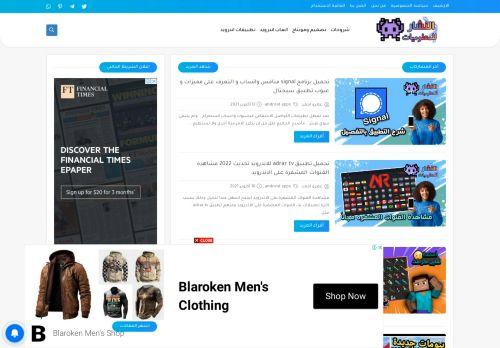 لقطة شاشة لموقع تحميل العاب بتاريخ 13/10/2021 بواسطة دليل مواقع تبادل بالمجان