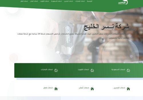 لقطة شاشة لموقع شركة نِسر الخليج بتاريخ 13/10/2021 بواسطة دليل مواقع تبادل بالمجان