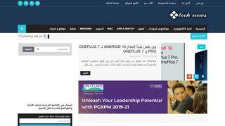 لقطة شاشة لموقع اخبار التكنولوجيا و التطبيقات بتاريخ 21/09/2019 بواسطة دليل مواقع تبادل بالمجان
