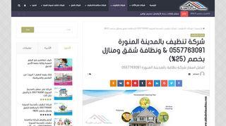 لقطة شاشة لموقع شركة تنظيف بالمدينة المنورة بتاريخ 21/09/2019 بواسطة دليل مواقع تبادل بالمجان