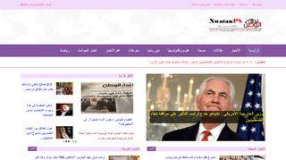 لقطة شاشة لموقع اخبار الوطن بتاريخ 21/09/2019 بواسطة دليل مواقع تبادل بالمجان