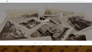 لقطة شاشة لموقع مدونة العمرية بتاريخ 21/09/2019 بواسطة دليل مواقع تبادل بالمجان