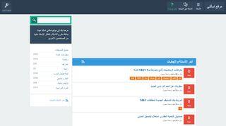 لقطة شاشة لموقع اسالني بتاريخ 21/09/2019 بواسطة دليل مواقع تبادل بالمجان