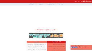 لقطة شاشة لموقع عرب شات ، شات عربي ، شات اهل العرب بتاريخ 21/09/2019 بواسطة دليل مواقع تبادل بالمجان