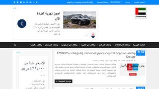 لقطة شاشة لموقع وظائف الامارات والخليج بتاريخ 22/09/2019 بواسطة دليل مواقع تبادل بالمجان